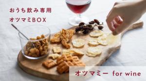 オツマミー for wine