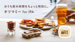オツマミー for IPA
